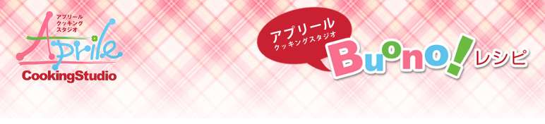 アプリール(クッキングスタジオ)のBuono!レシピ